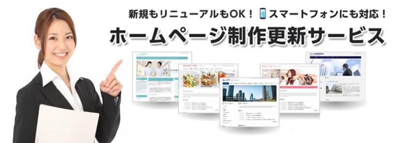 ホームページ代行作成佐賀ウエブデザインが施工するホームページ代行作成サービス